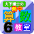 icon_6-small-50.png