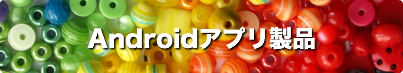 e-WorkshopのAndroidアプリ
